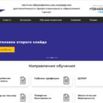 внешний вид главной страницы nou-centr.ru